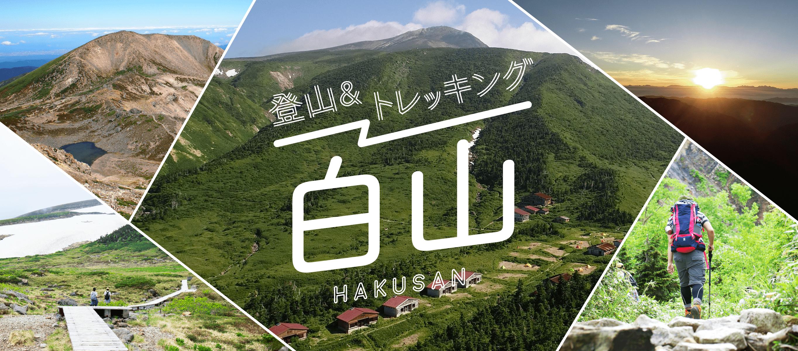 登山&トレッキング 白山 HAKUSAN