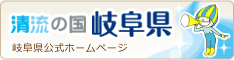 清流の国 岐阜県
