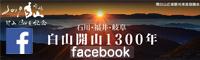白山開山1300年facebook