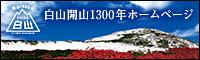 白山開山1300年ホームページ