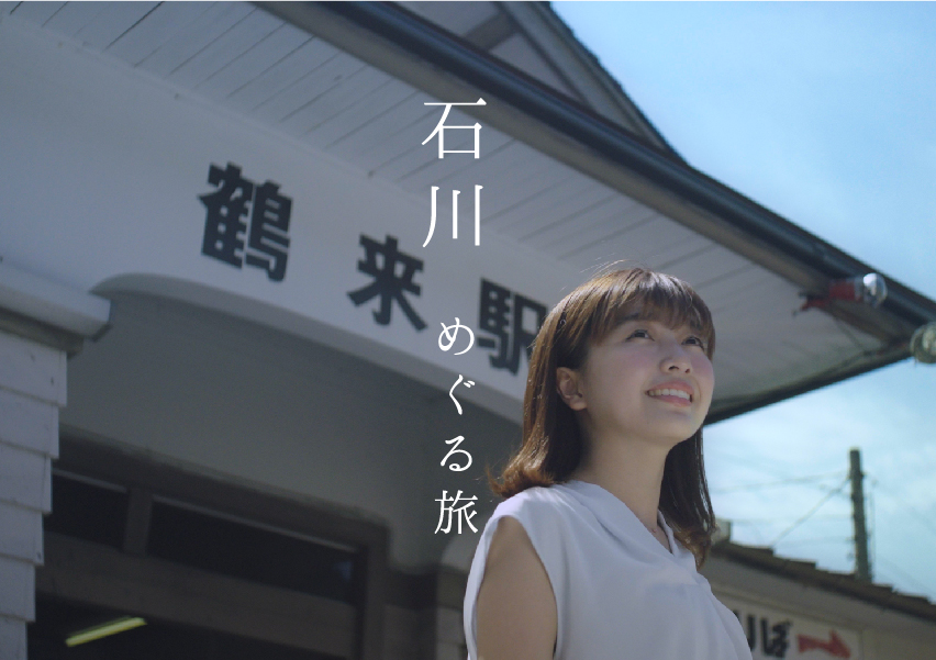 石川 めぐる旅