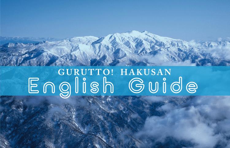 GURUTTO!HAKUSAN English Guide