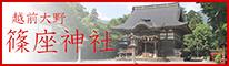 越前大野 篠座神社