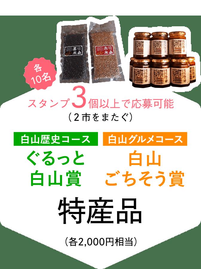 ぐるっと白山賞/白山ごちそう賞 特産品各2000円相当
