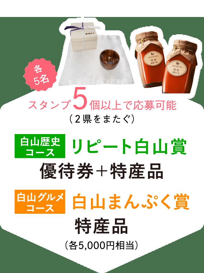 リピート白山賞優待券-特産品/白山まんぷく賞特産品 各5000円相当