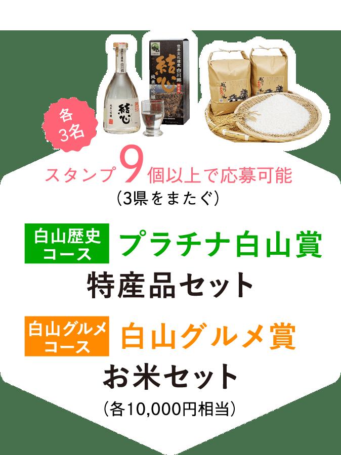 プラチナ白山賞特産品セット/白山グルメ賞お米セット 各10000円相当
