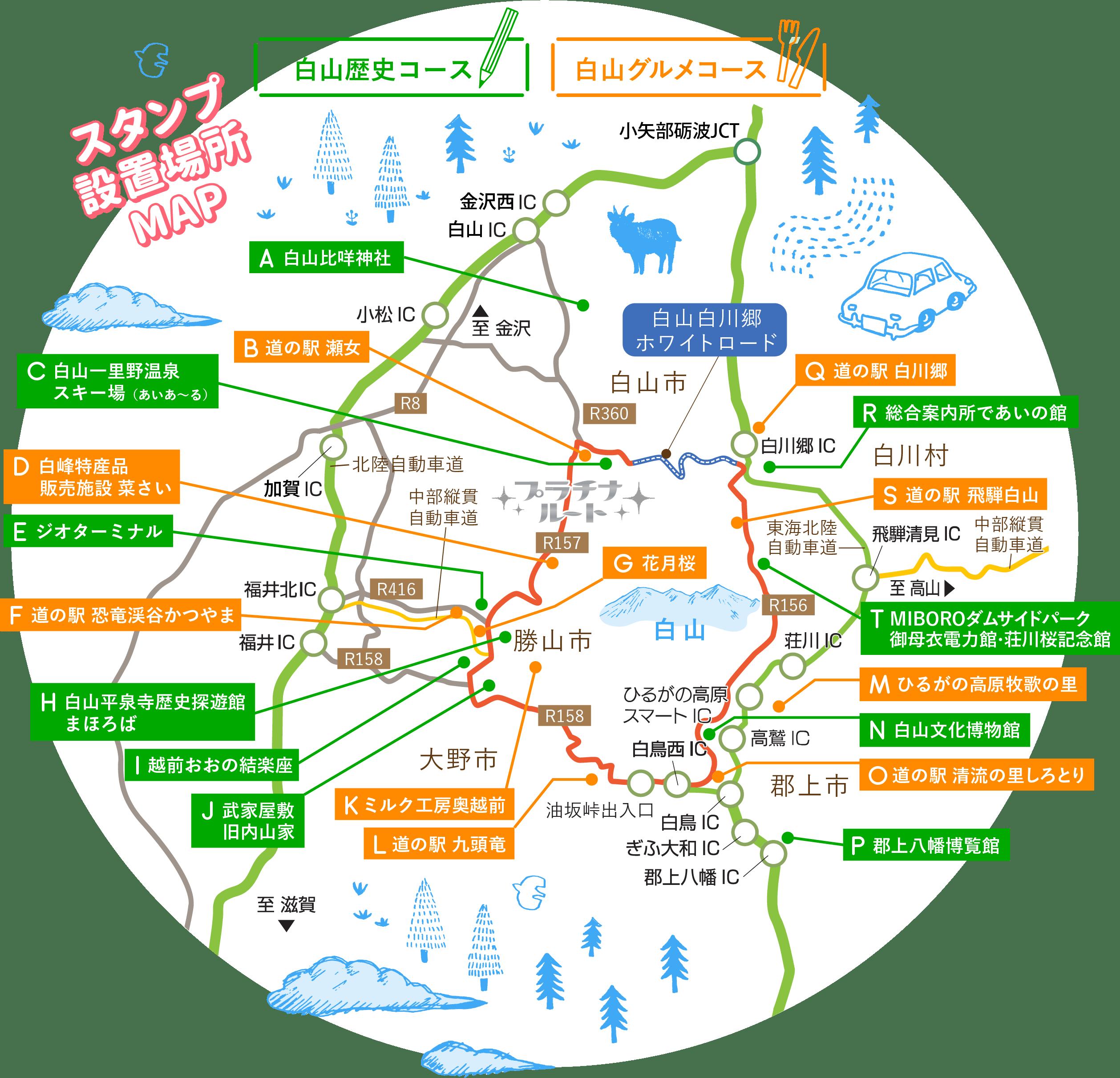 スタンプ設置場所MAP